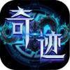 天天战奇迹-3D角色扮演rpg格斗游戏