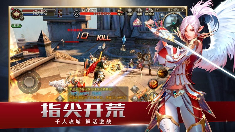 天堂2:血盟(官方正版) screenshot-3