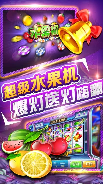 全民游戏厅-电玩水果机开心金鲨银鲨