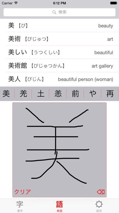 Screenshot for 漢字検索 in Japan App Store