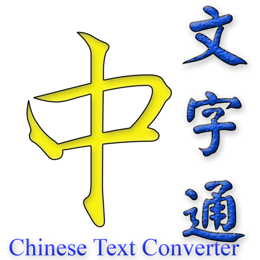 Chinese Text Converter