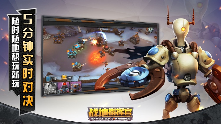 战地指挥官- 士兵荣耀,百分百坚守绝地 screenshot-3