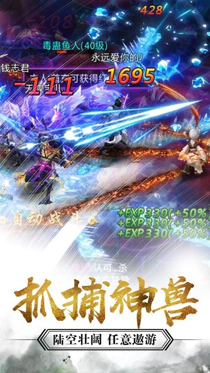 神墓传说 screenshot-0