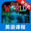 我们的世界5级别 -小学美式英语课程