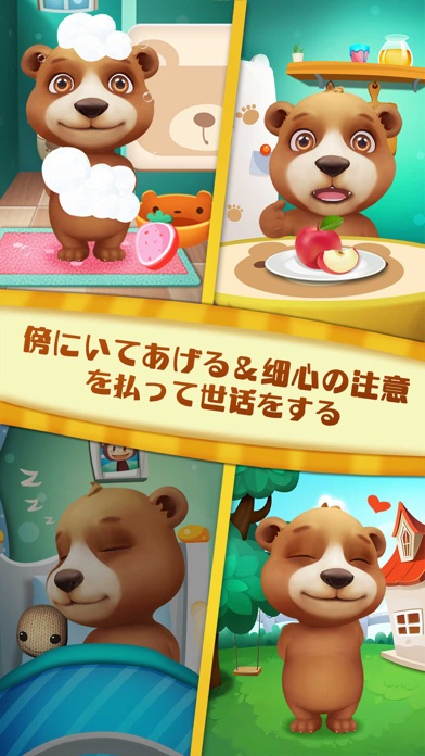 BBBear - 君が大好きのおもちゃは喋るができますよ!のおすすめ画像3