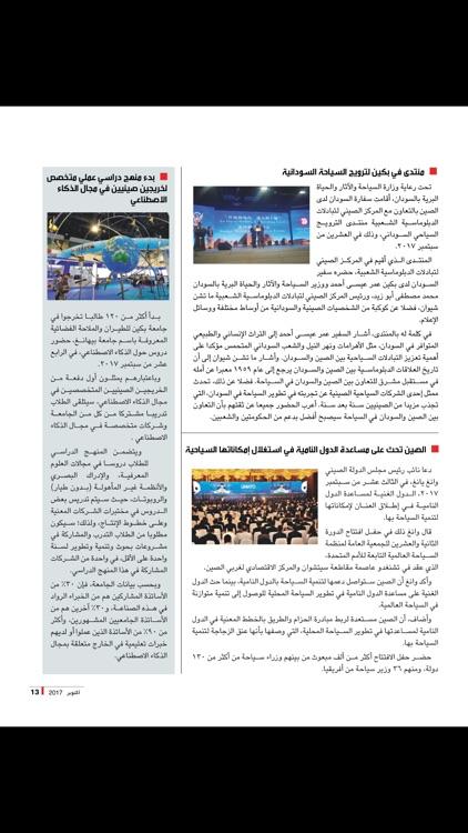 China Today (Arabic) screenshot-4