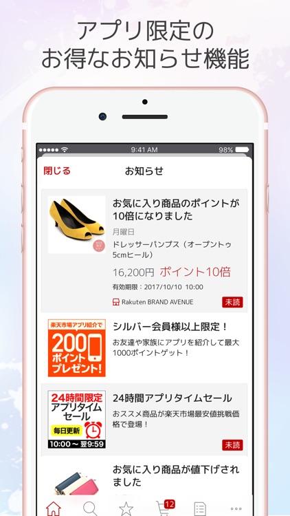 楽天市場 screenshot-2