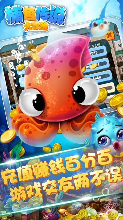 捕鱼传说大冒险 screenshot-3