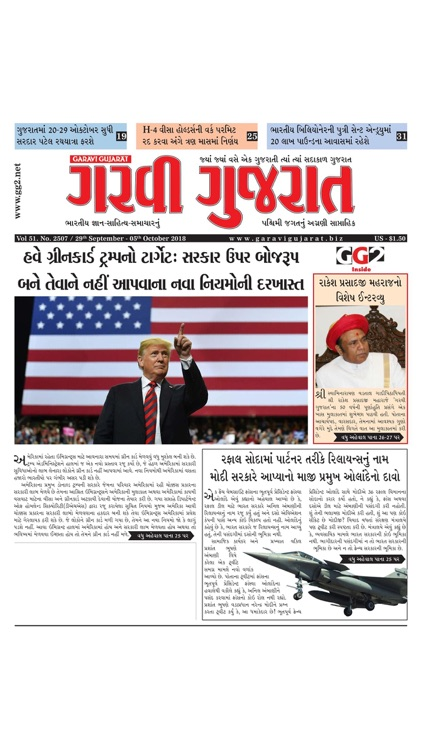 Garavi Gujarat Magazine screenshot-0