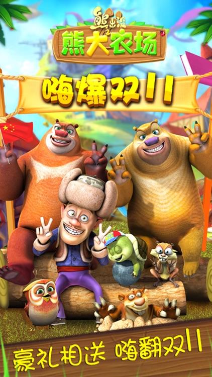 熊出没之熊大农场(官方正版)-经营梦幻小镇 screenshot-0