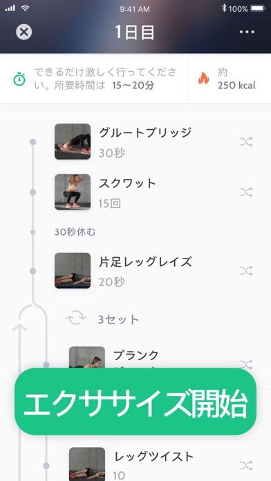 30日間 筋トレ 運動 チャレンジ 体重管理 ScreenShot3