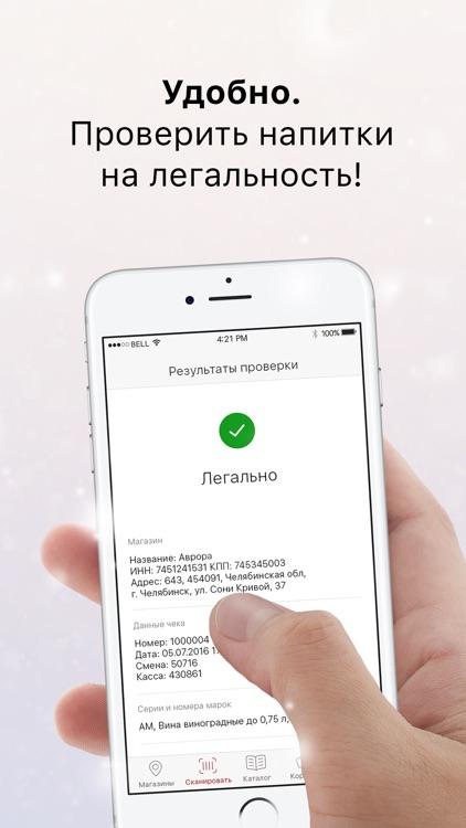 Красное&Белое screenshot-3