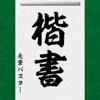 毛筆バスター BASIC(基本編)
