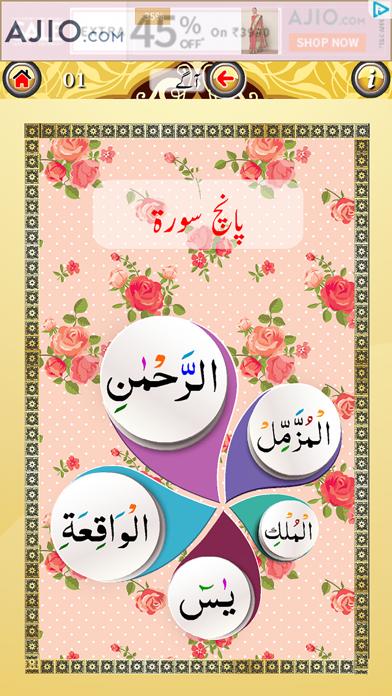 Five Surah screenshot two