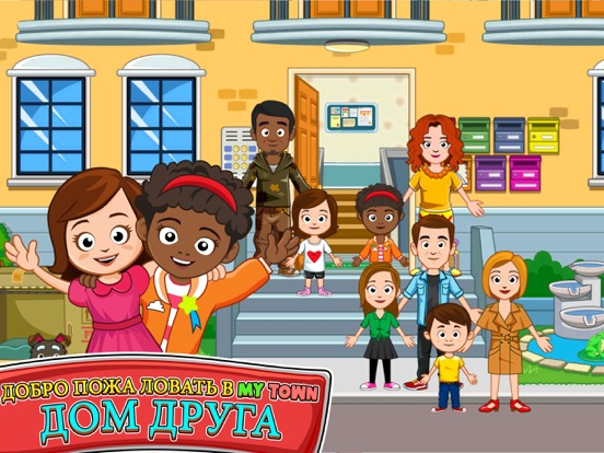 My Town : Best Friends' House на iPad