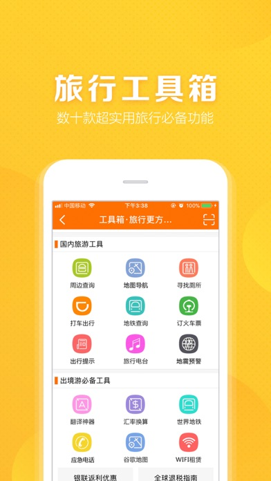 download 遨游客 – 旅行达人旅游攻略分享平台 apps 3