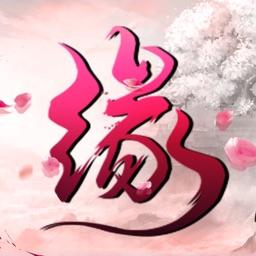 梦幻修仙情缘-剑侠世界仙侠奇缘游戏