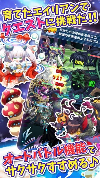 エイリアンのたまご(エリたま)【新感覚!ふるふる交配RPG】スクリーンショット3