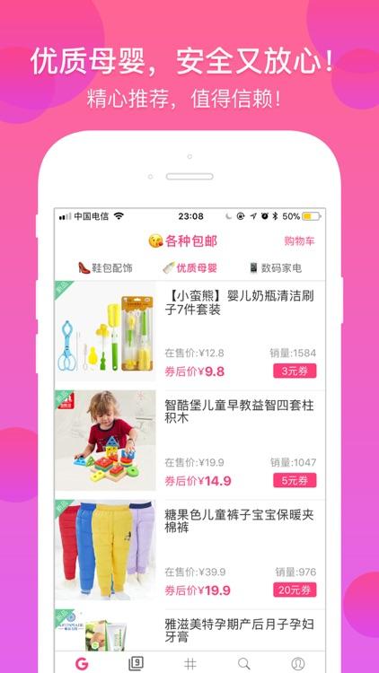 各种包邮-一个能帮你省钱的购物特卖软件! screenshot-4