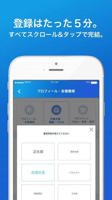 ミイダス - あなたの本当の市場価値を見いだす転職アプリスクリーンショット4
