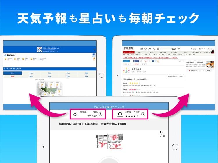 朝日新聞アルキキ for iPad いつでも簡単音声ニュース screenshot-3