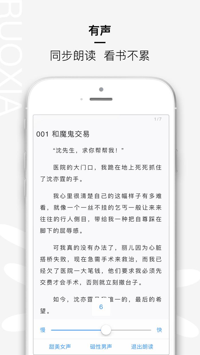 若夏文学-热门言情小说一网打尽! Screenshot