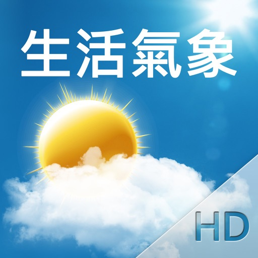 中央氣象局W - 生活氣象HD