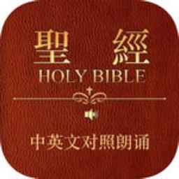 NIV和合本中英文圣经有声朗诵
