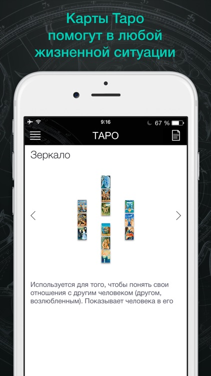 Трансерфинг Реальности – Вадим Зеланд + карты Таро screenshot-4