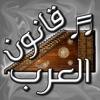 قانون العرب - آلة موسيقية