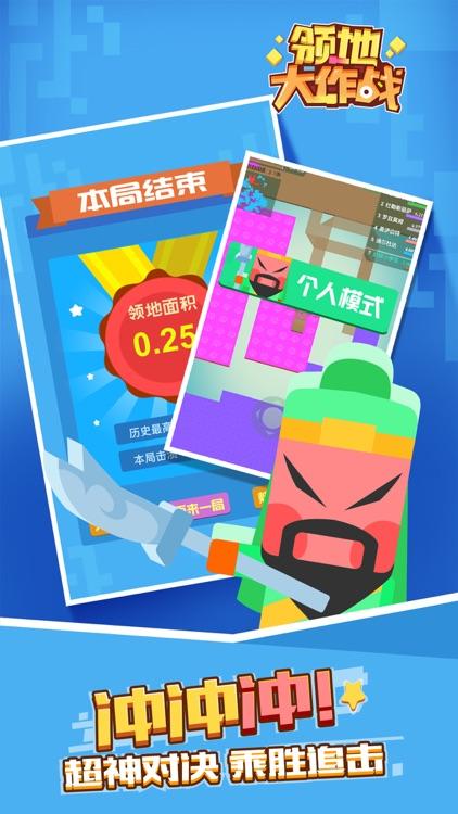 领地大作战H5 screenshot-4