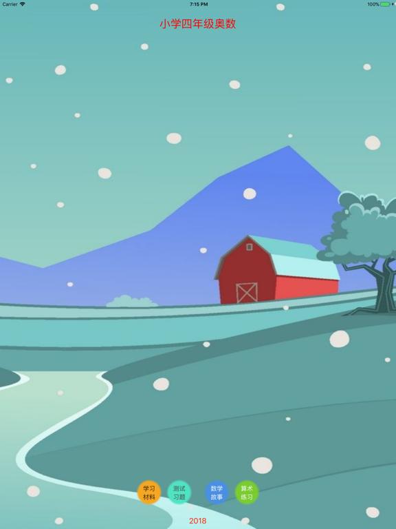 小学数学 - 四年级例题习题集 screenshot 11