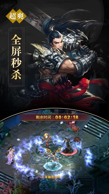 逆天神魔决-修仙题材mmorpg仙侠游戏 screenshot-3