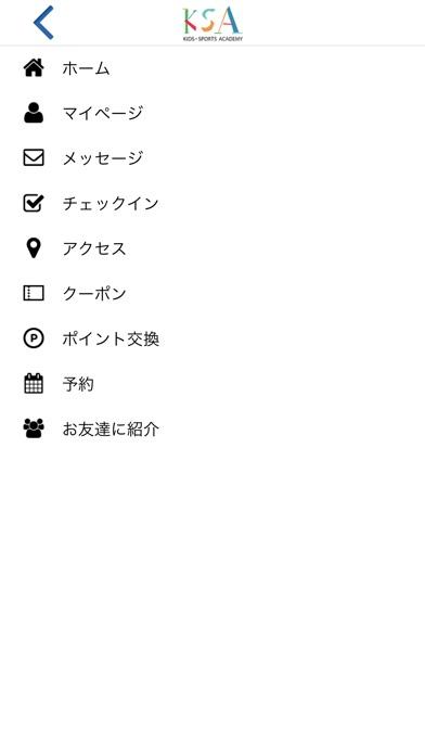 キッズスポーツアカデミー公式アプリ-3