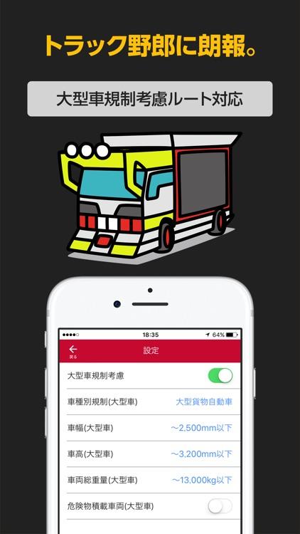 MapFan(マップファン) screenshot-4