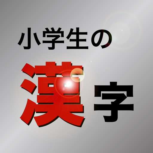 小学生の漢字 − その字は習った?