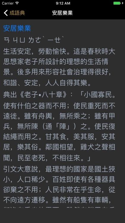 成語典 - 成語辭典、成語故事 screenshot-3