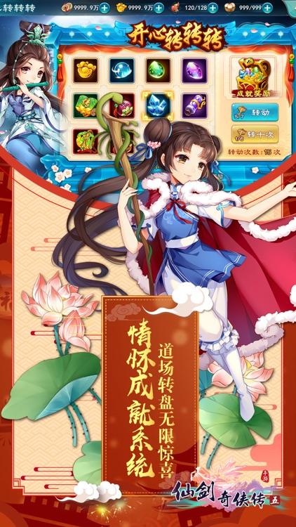 仙剑奇侠传五-大宇正版授权 screenshot-3