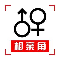 相亲角-移动婚恋交友平台