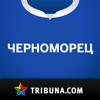 Черноморец+ Tribuna.com