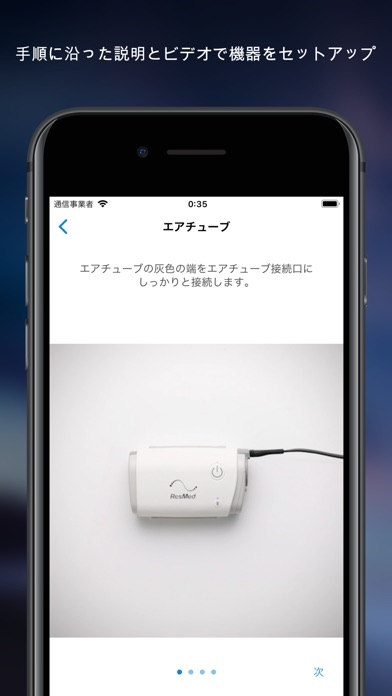 AirMini™ by ResMedのスクリーンショット5
