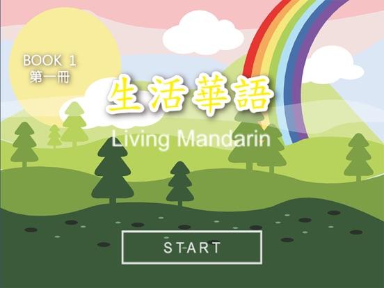 Living Mandarin Book 1 Tablet Screenshots