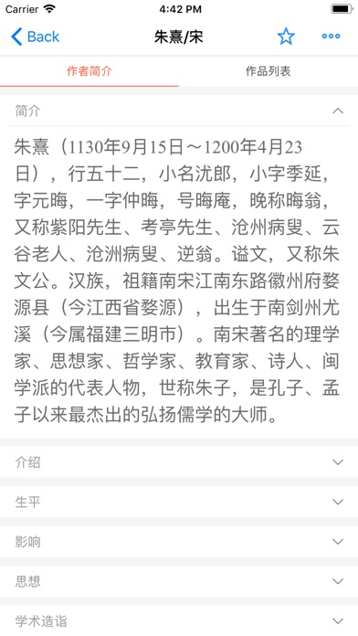 如梦令专业版 screenshot three