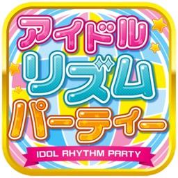 アイドル リズム パーティー