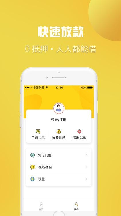 借金宝-小额贷款分期借钱平台 screenshot-3