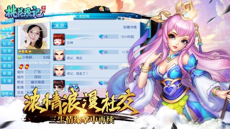 桃花源记——开启全民神装新时代! screenshot-4