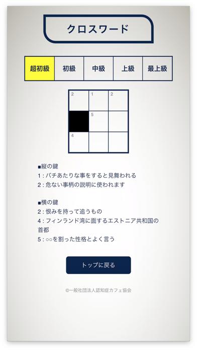 認知症カフェ協会パズルのおすすめ画像2