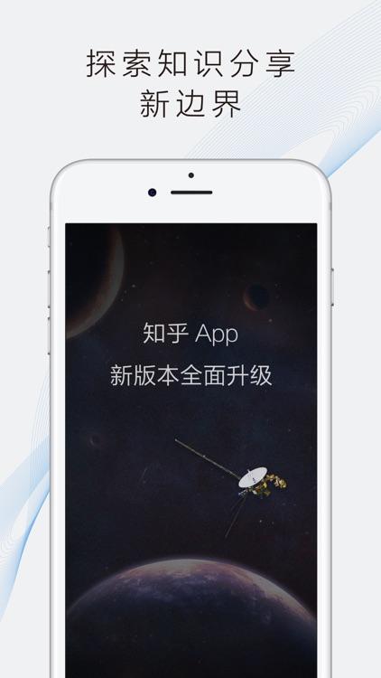知乎 - 发现更大的世界 screenshot-0