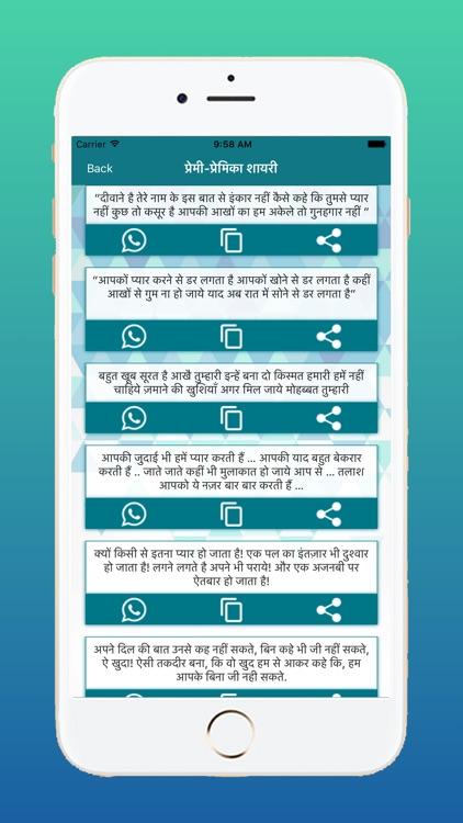 Hindi DP Status screenshot-8