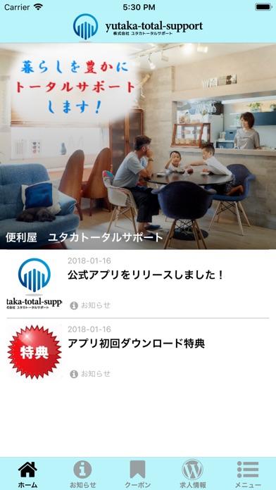 ユタカトータルサポート 公式アプリ Screenshot